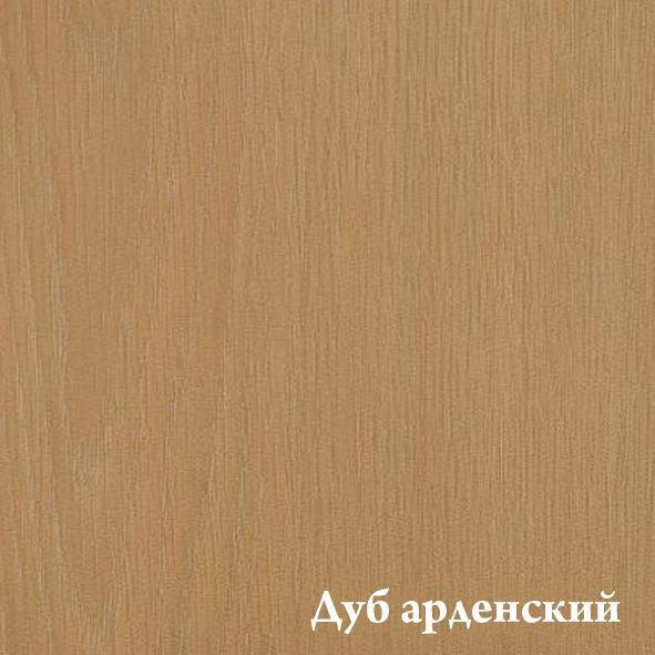 Dub__Ardenskii