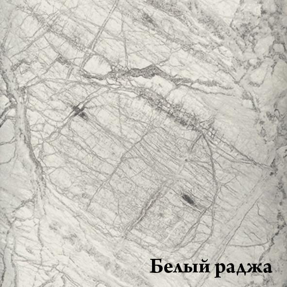Belii__radja