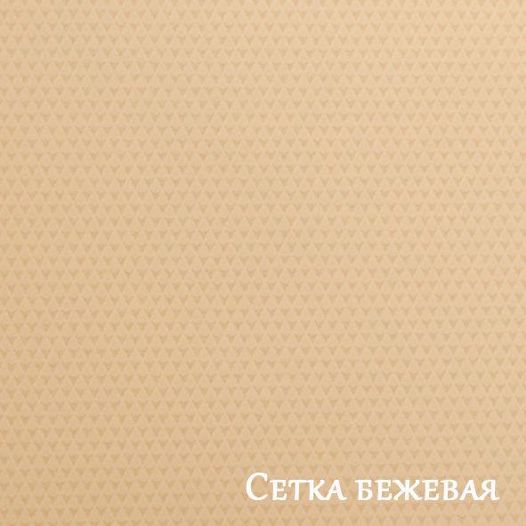 Setka__bejevaya